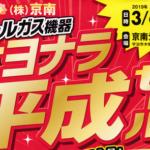 オールガス機器 サヨナラ平成セール 開催!