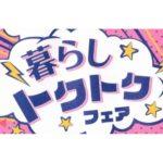 初夏の大阪ガス祭り MOMOテラス